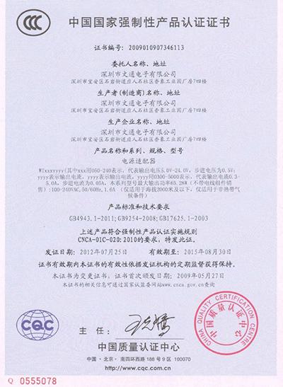 Wentong Electronics China 3C Certification