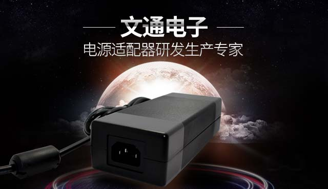 Shenzhen power adapter manufacturers Wentong electronic intelligent electrical appliances